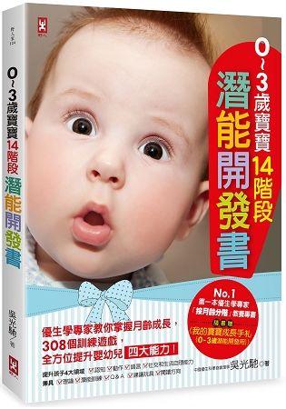 0~3歲寶寶14階段潛能開發書:優生學專家教你掌握月齡成長,308個訓練遊戲,全方位提升嬰幼兒四大能