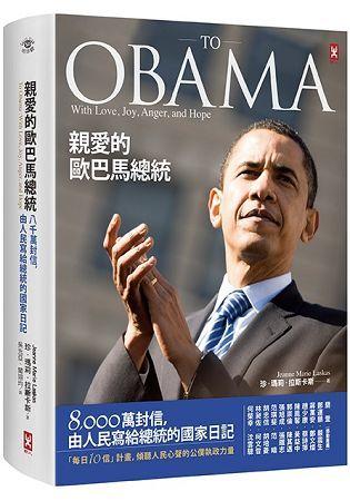 親愛的歐巴馬總統: 8,000萬封信, 由人民寫給總統的國家日記