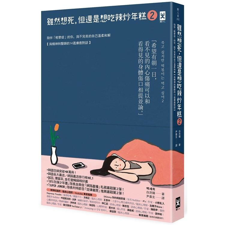 雖然想死,但還是想吃辣炒年糕(2):陪伴「輕鬱症」的你,與不完美的自己溫柔和解【與精神科醫師的14週療癒對話】