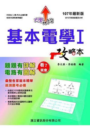 基本電學Ⅰ攻略本-107年版