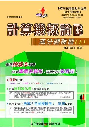 計算機概論B總複習(上)-107年版