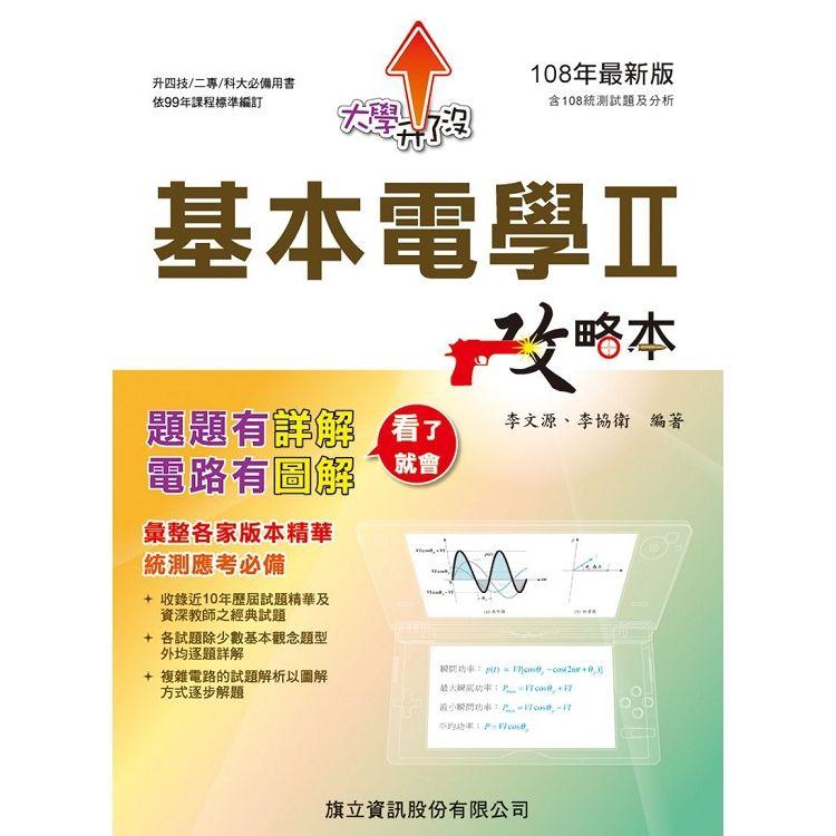 基本電學Ⅱ攻略本-108年版