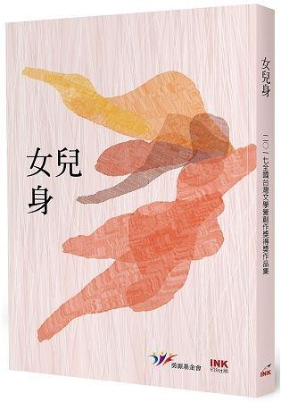女兒身:二○一七全國台灣文學營創作獎得獎作品集