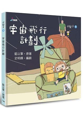 小兒子(8):宇宙飛行計劃