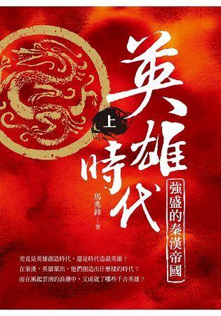 英雄時代:強盛的秦漢帝國(上)