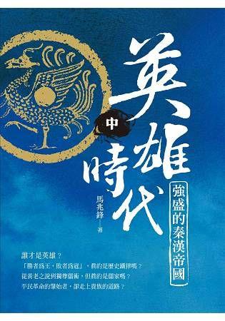 英雄時代:強盛的秦漢帝國(中)