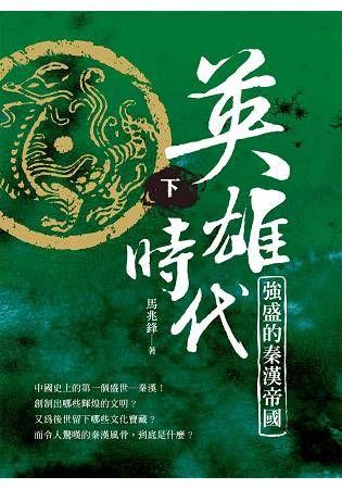 英雄時代:強盛的秦漢帝國(下)