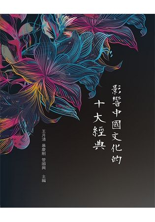 影響中國文化的十大經典