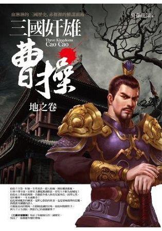 三國奸雄曹操 地之卷 (三卷) 血淋淋的三國歷史,赤裸裸的權謀霸術
