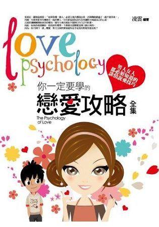 你一定要學的戀愛攻略全集:男人女人都必須知道的談情說愛技巧