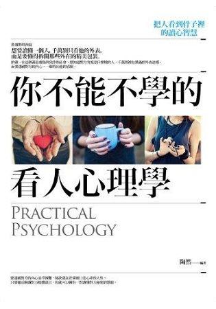 你不能不學的看人心理學:把人看到骨子裡的讀心智慧