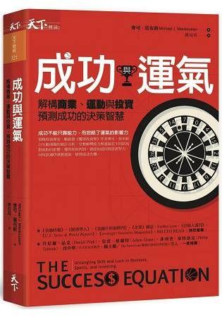 成功與運氣 : 解構商業、運動與投資,預測成功的決策智慧 (電子書)