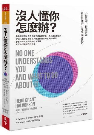 沒人懂你怎麼辦?:不被誤解‧精確表達‧贏得信任的心理學溝通技巧 (電子書)