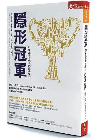 隱形冠軍(暢銷改版) : 21世紀最被低估的競爭優勢 (電子書)