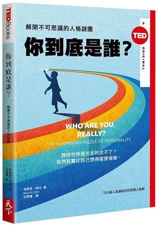 你到底是誰?(TED BOOKS系列):解開不可思議的人格謎團