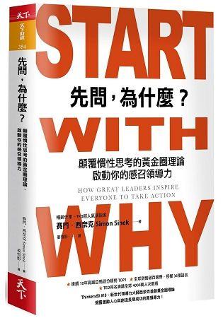 先問,為什麼?:顛覆慣性思考的黃金圈理論,啟動你的感召領導力(新增訂版) (電子書)