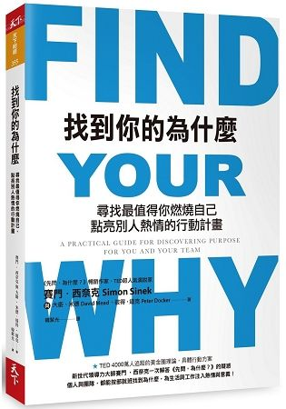 找到你的為什麼:尋找最值得你燃燒自己、點亮別人熱情的行動計畫 (電子書)