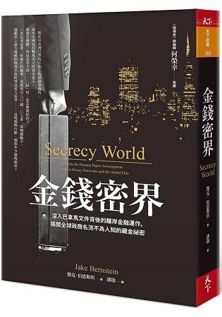 金錢密界:深入巴拿馬文件背後的離岸金融運作,揭開全球政商名流不為人知的藏金祕密 (電子書)