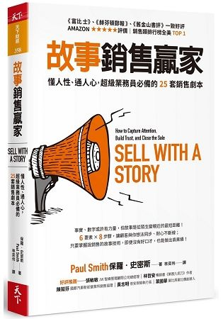 故事銷售贏家 : 懂人性、通人心,超級業務員必備的25套銷售劇本 (電子書)