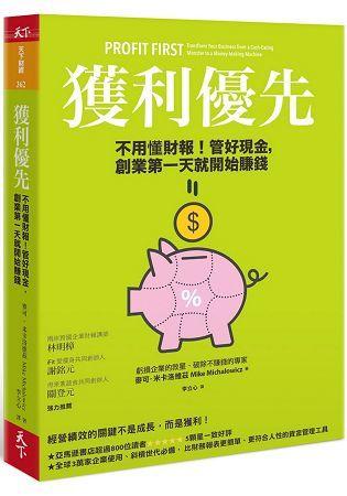 獲利優先:不用懂財報!管好現金,創業第一天就開始賺錢 (電子書)