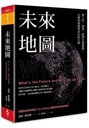 未來地圖︰對工作、商業、經濟全新樣貌,正確的理解與該有的行動