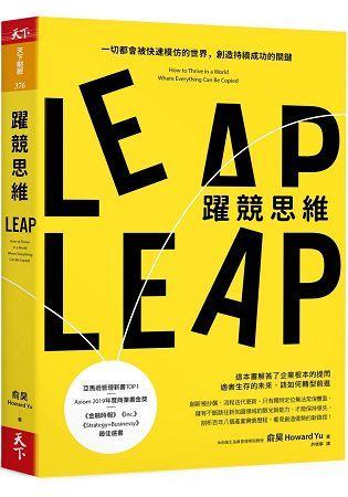 躍競思維:一切都會被快速模仿的世界,創造持續成功的關鍵 (電子書)