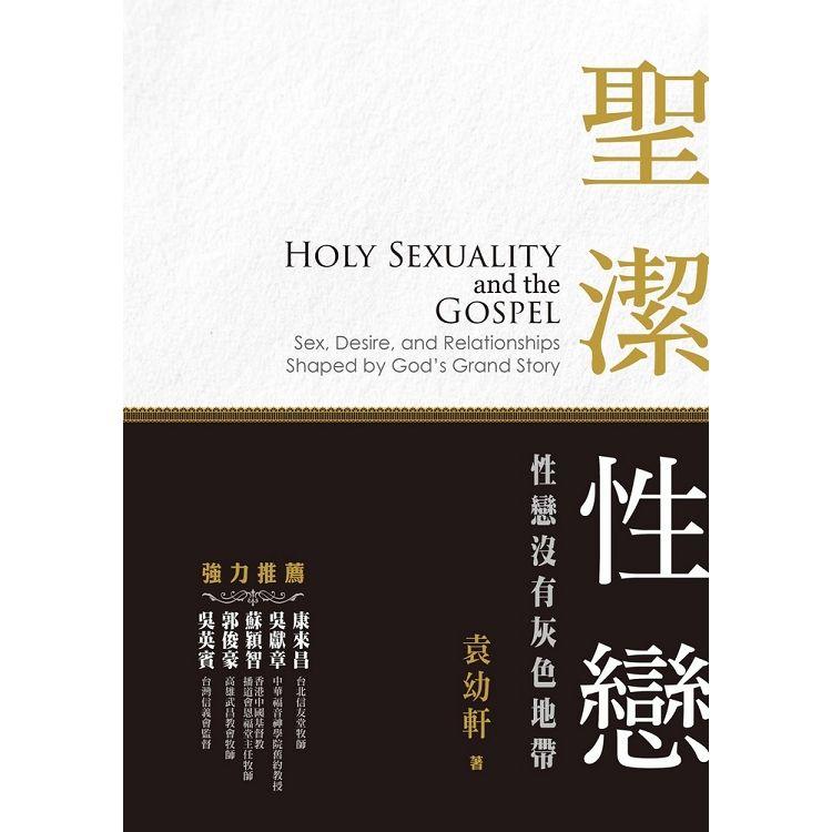 聖潔性戀:性戀沒有灰色地帶