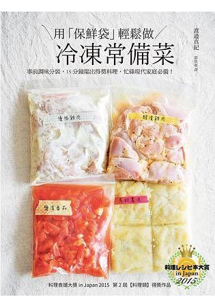 用「保鮮袋」輕鬆做 冷凍常備菜:不只簡單方便,還要保住美味,顛覆冷凍食品的概念!