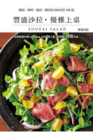 豐盛沙拉, 優雅上桌: 料理食譜大獎in Japan 2015第2屆料理類得獎作品