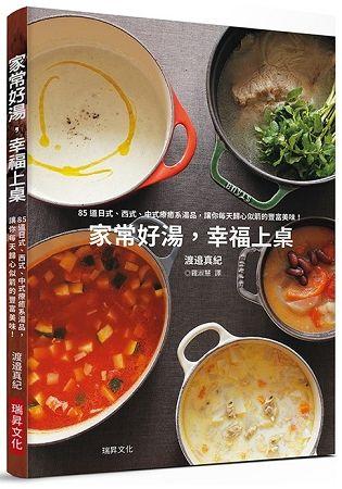家常好湯,幸福上桌:85道日式、西式、中式療癒系湯品,讓你每天歸心似箭的豐富美味!