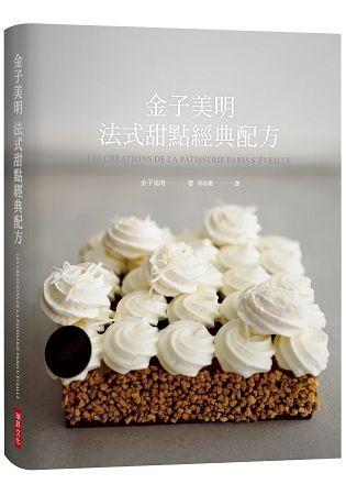 金子美明 法式甜點經典配方:將夢想化為現實的甜點名店「Paris S\
