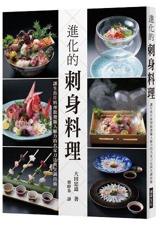 進化的刺身料理: 讓生魚片料理散發懾人魅力的名家刀法與烹調技術