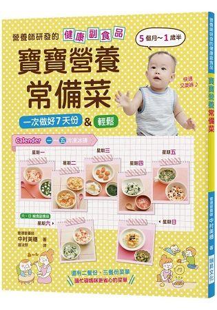 寶寶營養常備菜: 營養師研發的健康副食品! 輕鬆一次做好7天份量, 5個月~1歲半適用!
