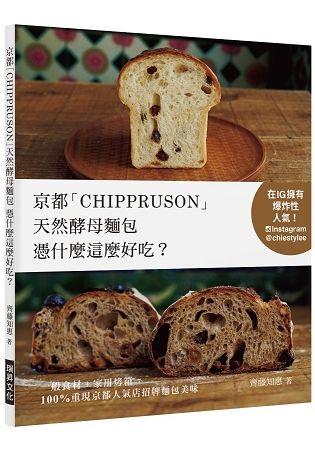 京都Chippruson天然酵母麵包憑什麼這麼好吃? 在IG擁有爆炸性人氣! 一般食材+家用烤箱, 100%重現京都人氣店招牌麵包美味