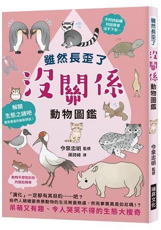 雖然長歪了 沒關係動物圖鑑: 看到動物拚命求生的模樣, 身為人類還有什麼藉口說要放棄呢? 呆萌又有趣、令人哭笑不得的生態大搜奇