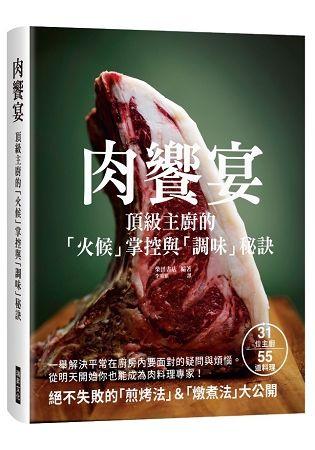 肉饗宴:頂級主廚的「火候」掌握與「調味」秘訣