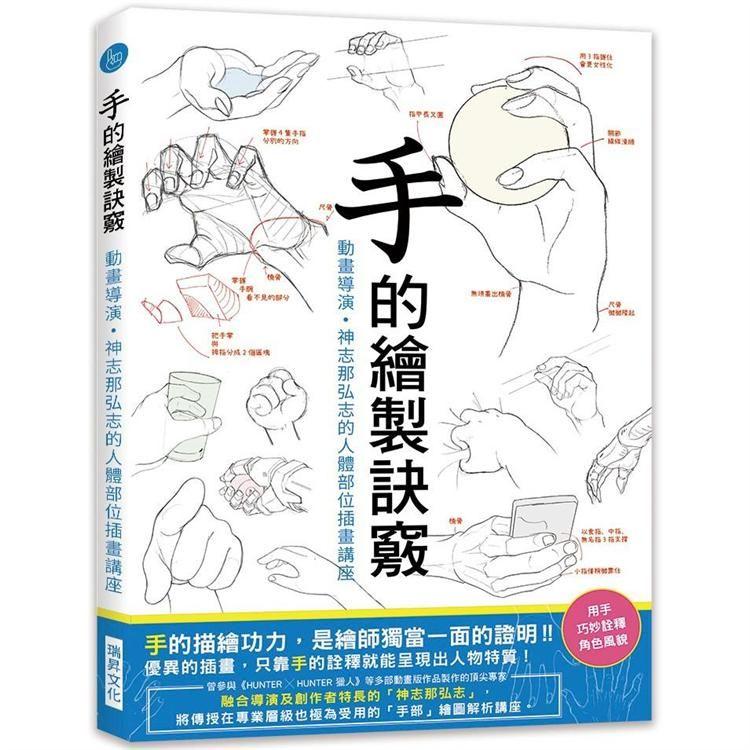 手的繪製訣竅: 動畫導演.神志那弘志的人體部位插畫講座