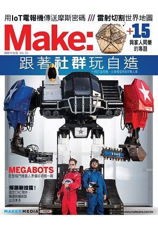 Make:國際中文版(33)