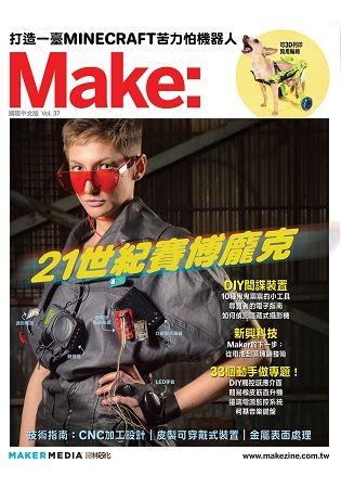Make:國際中文版(37)