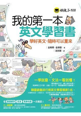 我的第一本英文學習書:學好英文,隨時可以重來