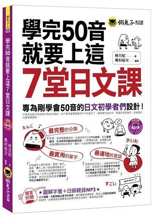 學完50音就要上這7堂日文課(附1MP3)