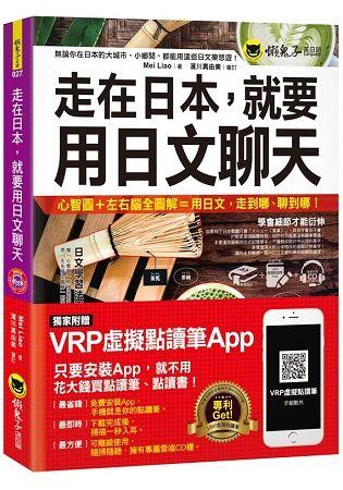 走在日本,就要用日文聊天(免費附贈虛擬點讀筆APP+1CD)