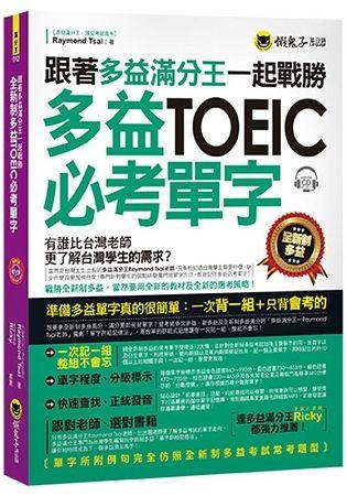 跟著多益滿分王一起戰勝全新制多益TOEIC必考單字(附1CD)