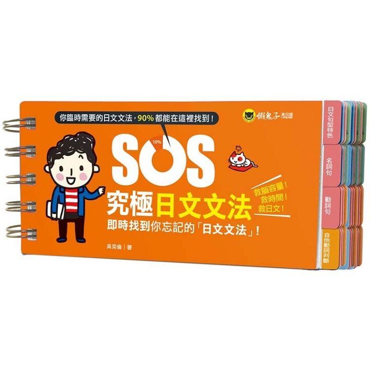 SOS究極日文文法:即時找到你忘記的「日文文法」!