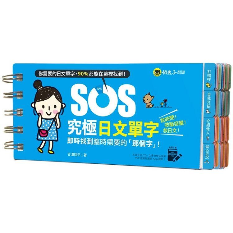 SOS究極日文單字:即時找到臨時需要的「那個字」!(免費附贈虛擬點讀筆APP)
