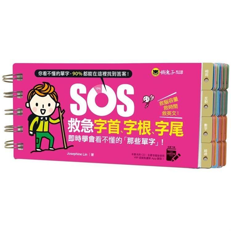 SOS救急字首、字根、字尾:即時學會看不懂的「那些單字」!(附贈虛擬點讀筆App)