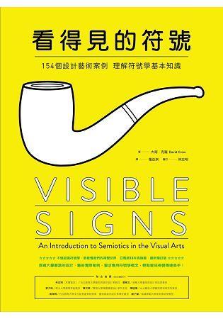 看得見的符號:154個設計藝術案例 理解符號學基本知識 (電子書)