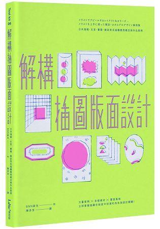 解構插圖版面設計:日本海報、文宣、書籍、雜誌常見插圖應用概念與作品案例