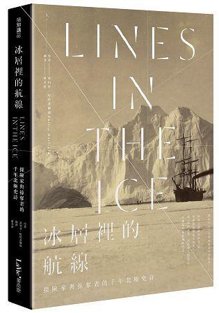 冰層裡的航線: 探險家與掠奪者的千年北極史詩