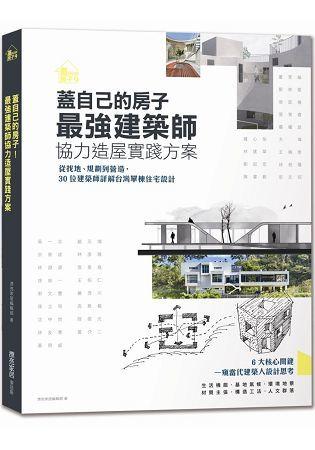 蓋自己的房子! 最強建築師協力造屋實踐方案: 從找地、規劃到營造, 30位建築師詳解台灣單棟住宅設計